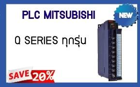 PLC MITSUBISHI Q SERIES  ทุกรุ่น (สินค้าใหม่) ลดราคา 20 %