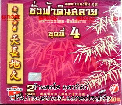 VCD อมตะเพลงจีนชุดชั่วฟ้าดินสลาย ชุดที่4 มีคำร้องไทย-จีนใต้ภาพ