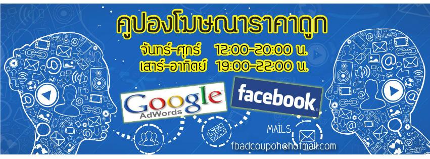 ร้านคูปอง FB