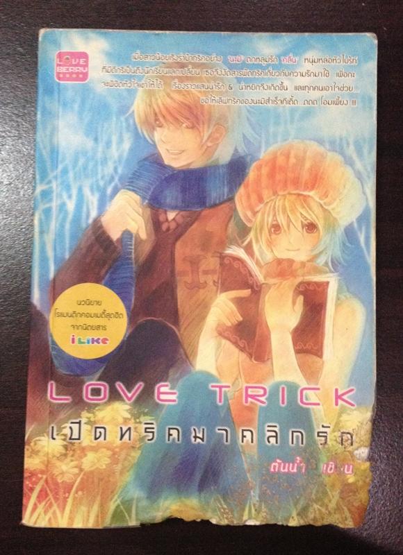 Love Trick เปิดทริคมาคลิกรัก