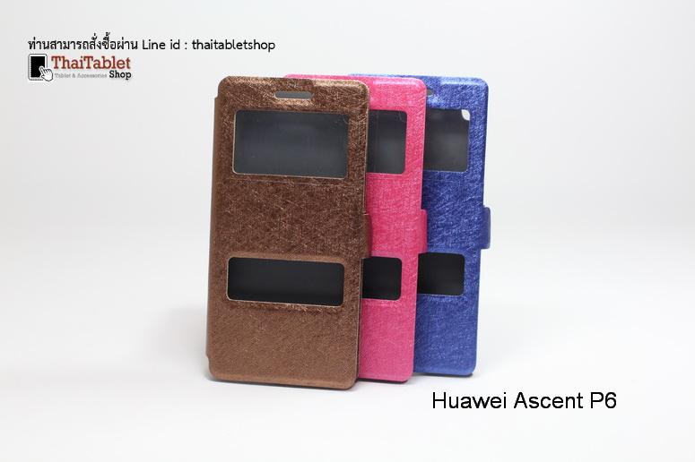 เคส Huawei Ascend P6 รุ่น Protective 2 ช่อง รูดรับสาย