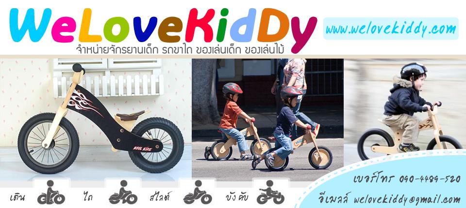 รถจักรยานเด็ก
