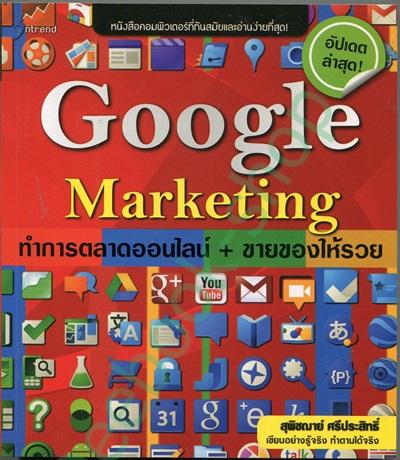 Google marketing ทำการตลาดออนไลน์+ขายของให้รวย