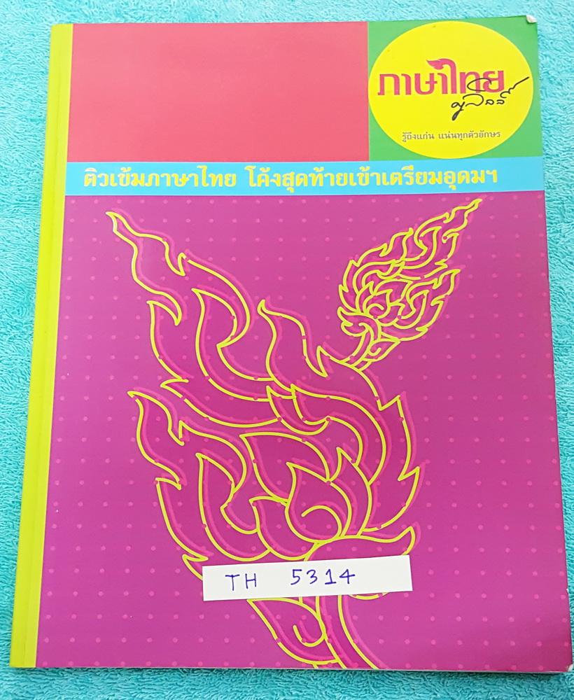 ►ครูลิลลี่◄ TH 5314 ติวเข้มภาษาไทย โค้งสุดท้ายเข้าเตรียมอุดม จดครบเกือบทั้งเล่ม จดละเอียด มีเน้นจุดที่ต้องท่องจำเพราะออกสอบแน่ๆ อ.ลิลลี่สรุปเนื้อหาเป็นข้อๆ มีเก็งข้อสอบที่ชอบออกสอบบ่อยๆ อ่านง่าย เข้าใจง่าย ท่องจำแล้วไปใช้สอบได้เลย