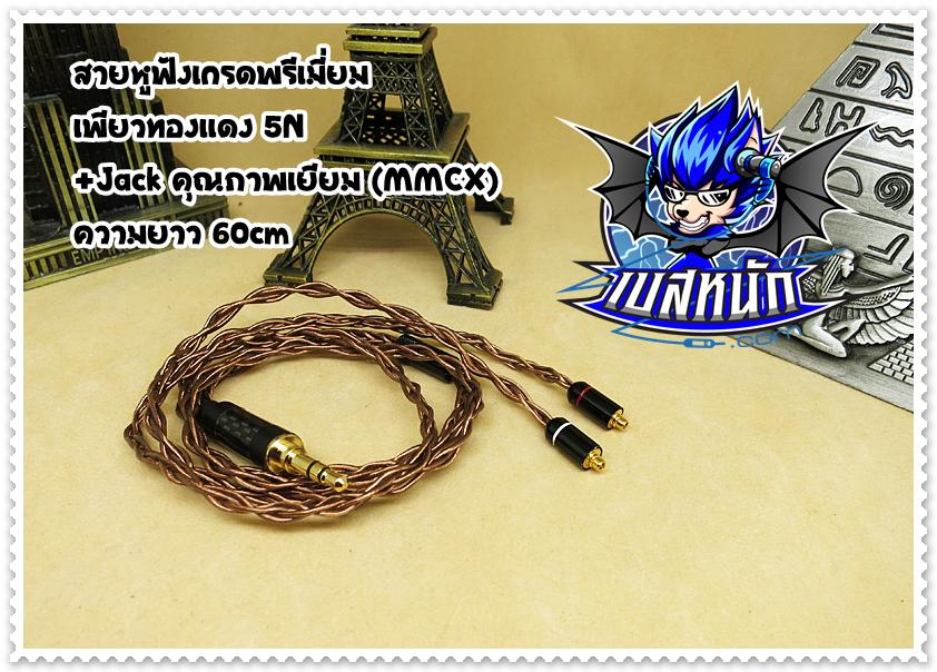 สายหูฟังเกรดพรีเมี่ยม 5N+Jack คุณภาพเยียม (MMCX) 60CM
