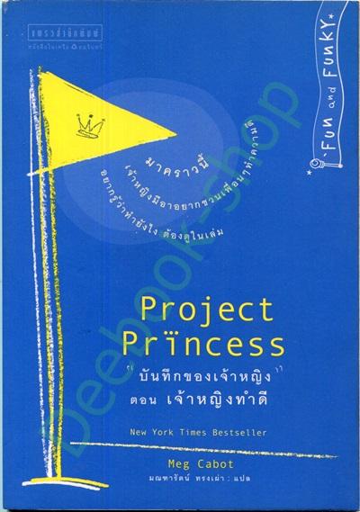 บันทึกของเจ้าหญิง ตอน เจ้าหญิงทำดี Project Princess
