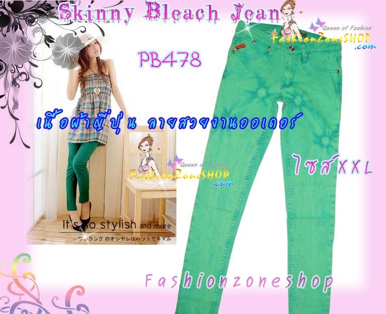 #หมด#SKINNYฮิตฮอตแฟชั่นเกาหลีเก๋สุดๆ PB478 ClassicSkinny กางเกงสกินนี่ Skinny ผ้ายืดเนื้อหนา ผ้านิ่ม รุ่นนี้ทรงสวยใส่สบาย สีเขียวลายสวยงานออเดอร์ XXL