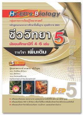 Hi-ED's Biology ชีววิทยา ม.4-6 เล่ม 5 (เพิ่มเติม) หลักสูตรแกนกลาง 2551