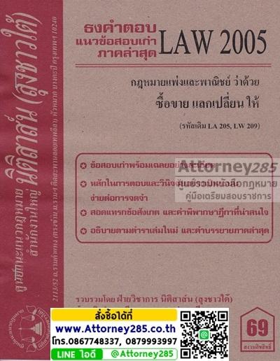 ชีทธงคำตอบ LAW 2005 กฎหมายว่าด้วย ซื้อขาย แลกเปลี่ยน ให้ (นิติสาส์น ลุงชาวใต้)