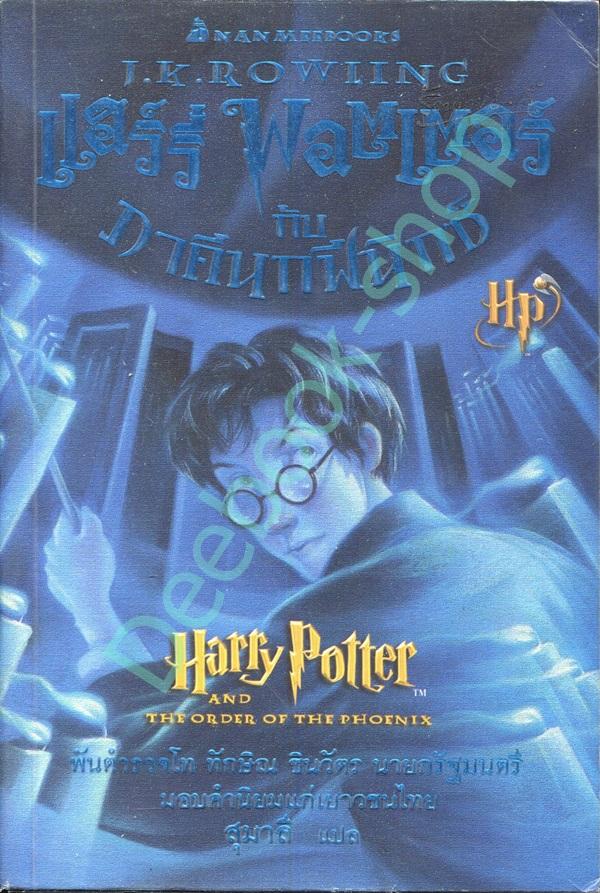 แฮร์รี่ พอตเตอร์กับภาคีนกฟินิกซ์