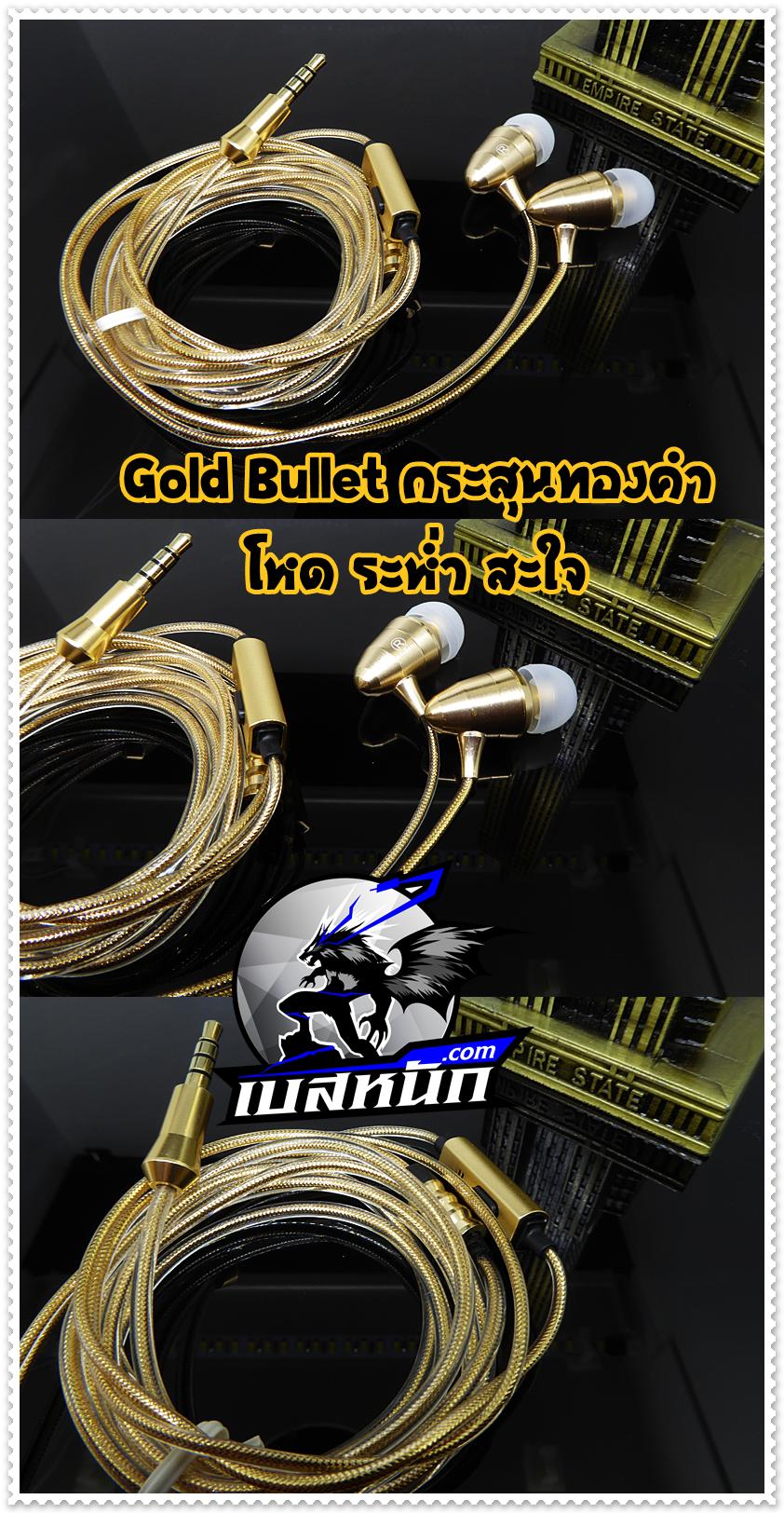 Gold Bullet กระสุนทองคำ ระห่ำหู!! (Small talk)