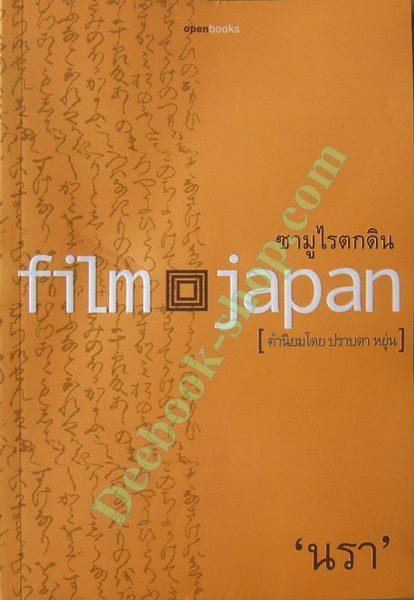 ซามูไรตกดิน Film Japan