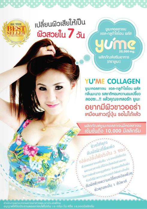 Yume Collagen Mini 1 กล่อง 10 ซอง 16,000 mg.ของแท้ราคาถูก ปลีก/ส่ง โทร 089-778-7338-088-222-4622 เอจ