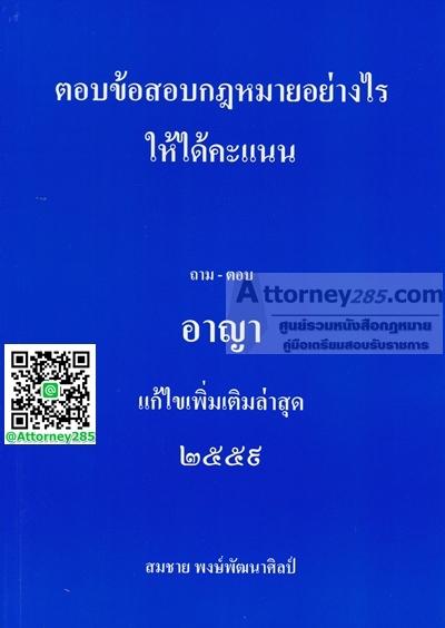 ถาม-ตอบ อาญา 2559 สมชาย พงษ์พัฒนาศิลป์