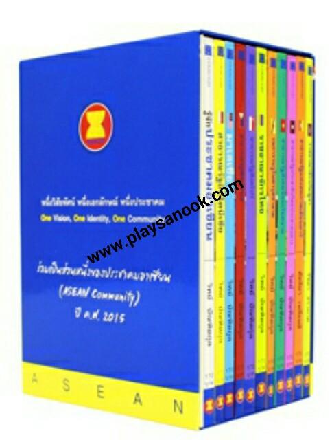 SB-003 BOX SET รู้จักประชาคมอาเซียน
