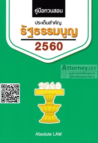 คู่มือทวนสอบ ประเด็นสำคัญ รัฐธรรมนูญ 2560 Absolute LAW