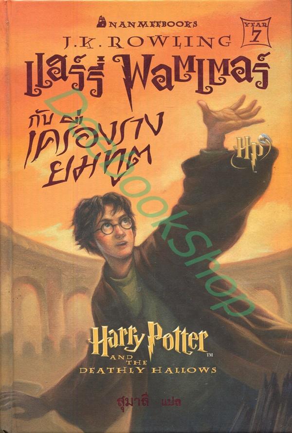 แฮร์รี่ พอตเตอร์ กับ เครื่องรางยมทูต (ปกแข็ง)