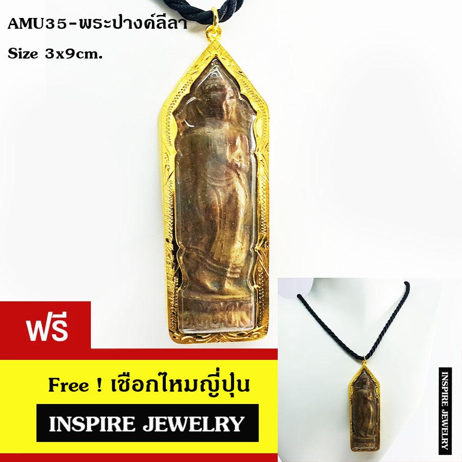 Inspire Jewelry พระปางค์ลีลา ขนาด 3x9cm. วัตถุมหามงคลอย่างมาก แห่งความสำเร็จ ร่ำรวย โชคลาภ บันดาลความสำเร็จ บันดาลโชคลาภ ทรัพย์เศรษฐี พลังมหาศาล พร้อมเชือกไหมญี่ปุ่น