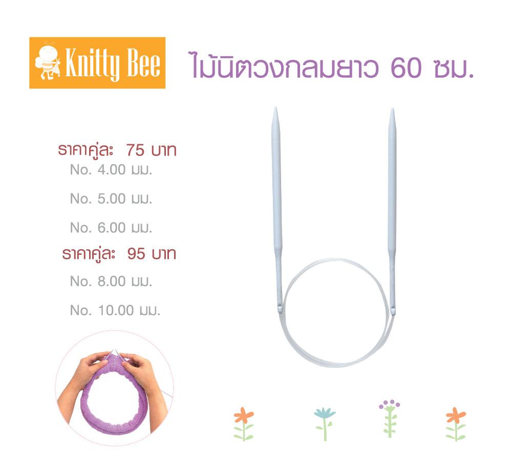 Circular Knitting Needle (60 cm.)