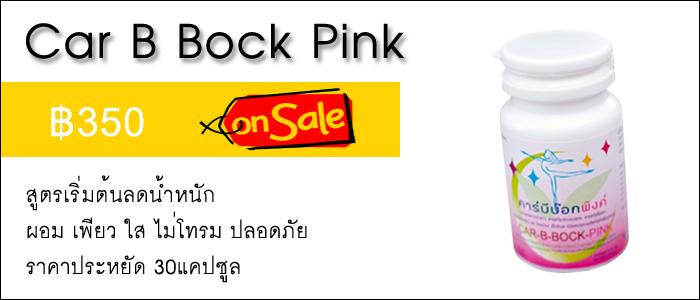 car b bock pink