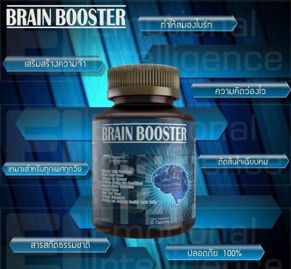 Brain Booster เบรน บูสเตอร์ ของแท้ ราคาถูก ปลีก ส่ง โทร 081-859-8980 ต้อม