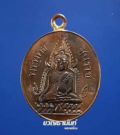พระพุทธชินราช ที่ระฤกครบรอบ 100 ปี เหรียญรุ่นแรก (2460-2560) เนื้อทองแดง ห่วงเชื่อม