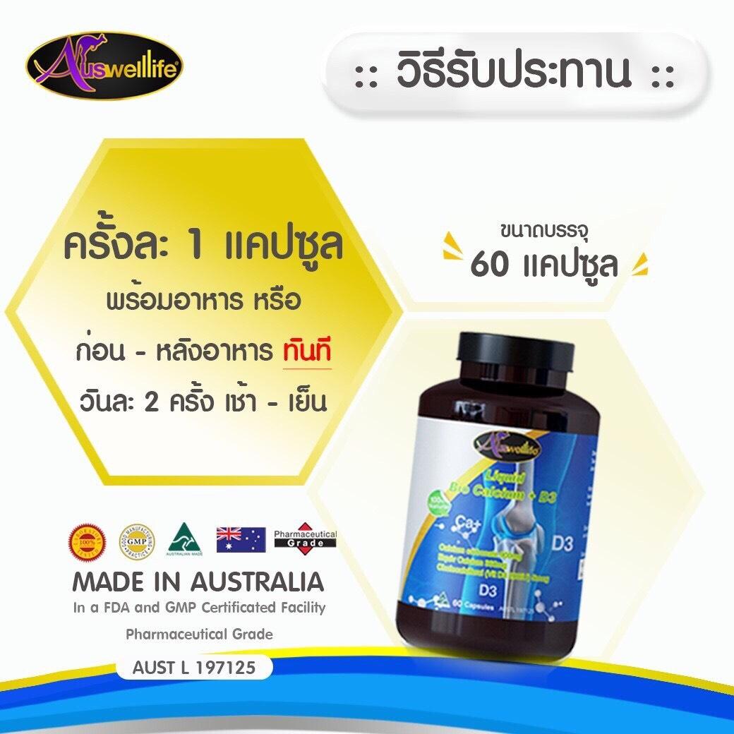 Auswelllife ลิควิดแคลเซียม เสริมสร้างมวลกระดูก Liquid Bio Cacium plus Vitamin D3 2 กระปุก 120 แคปซูล