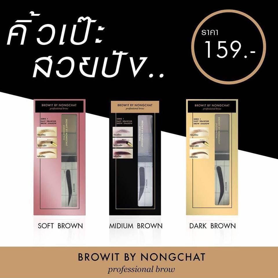 Browit Shadow by Nongchat ฝุ่นเขียนคิ้วน้องฉัตร แถมสติ๊กเกอร์บล็อกคิ้ว