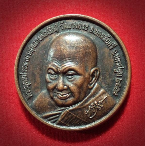 เหรียญหลวงพ่อเปิ่น หลังเศียรพ่อแก่ วัดบางพระ จ.นครปฐม ปี2557