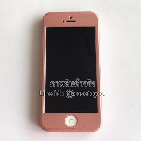 เคสประกบ 360 องศา Pink Gold iPhone 5/5S/SE