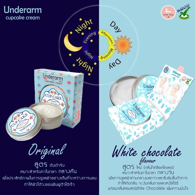 รักแร้ คัฟเค้ก Underarm Cupcake Cream
