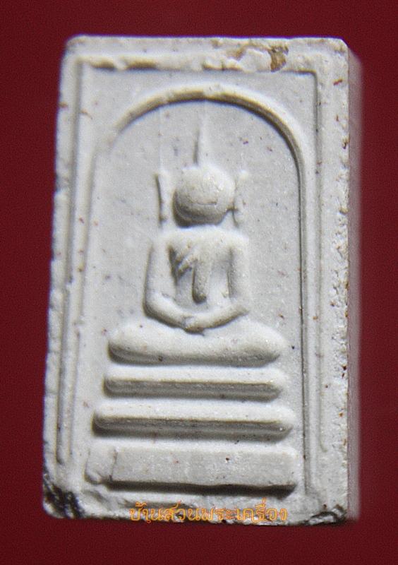 พระสมเด็จอรหัง (คะแนน) รุ่นพุทธชยันตี 2600ปี วัดมหาธาตุ (ท่าพระจันทร์) (1)