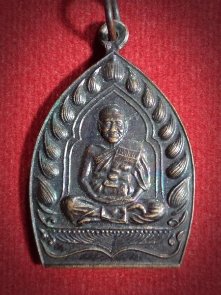 เหรียญเจ้าสัวหลวงพ่อเปิ่น วัดบางพระ จ.นครปฐม ปี2537