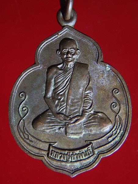 เหรียญหลวงปู่คำพันธ์ วัดธาตุมหาชัย ปากปลา จ.นครพนม