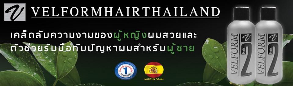 velformhairthailand