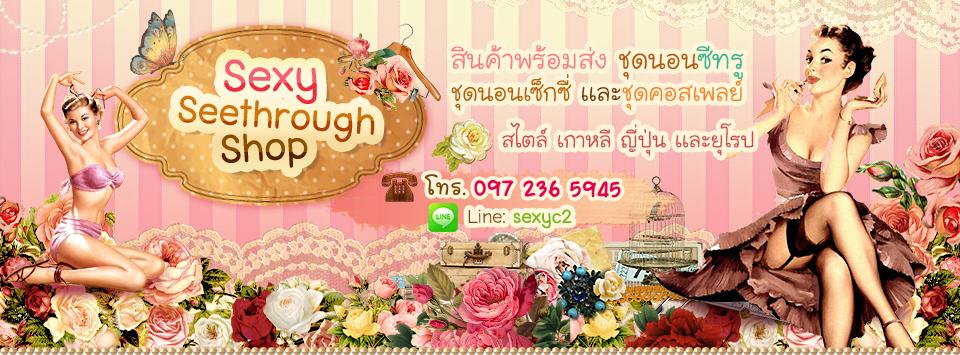 Sexy Seethrough Shop