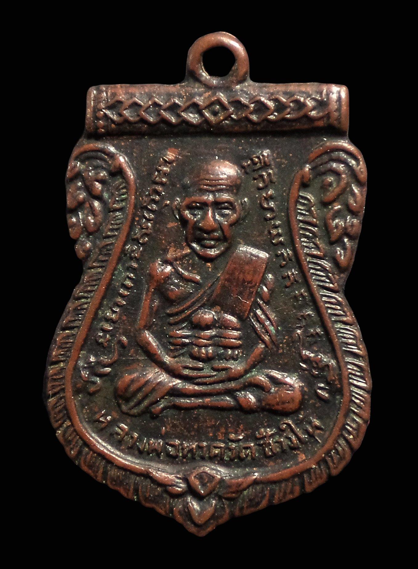 เหรียญ รุ่น3 บล็อคแขนแตก หลวงปู่ทวด วัดช้างให้ จ.ปัตตานี ปี2504 สุดยอดประสบการ