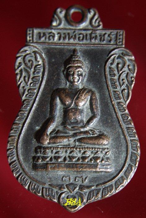 เหรียญรูปเหมือนพิมพ์พระประธาน หลวงพ่อเพชร วัดบางช้างใต้ อ.สามพราน จ.นครปฐม พ.ศ.2537