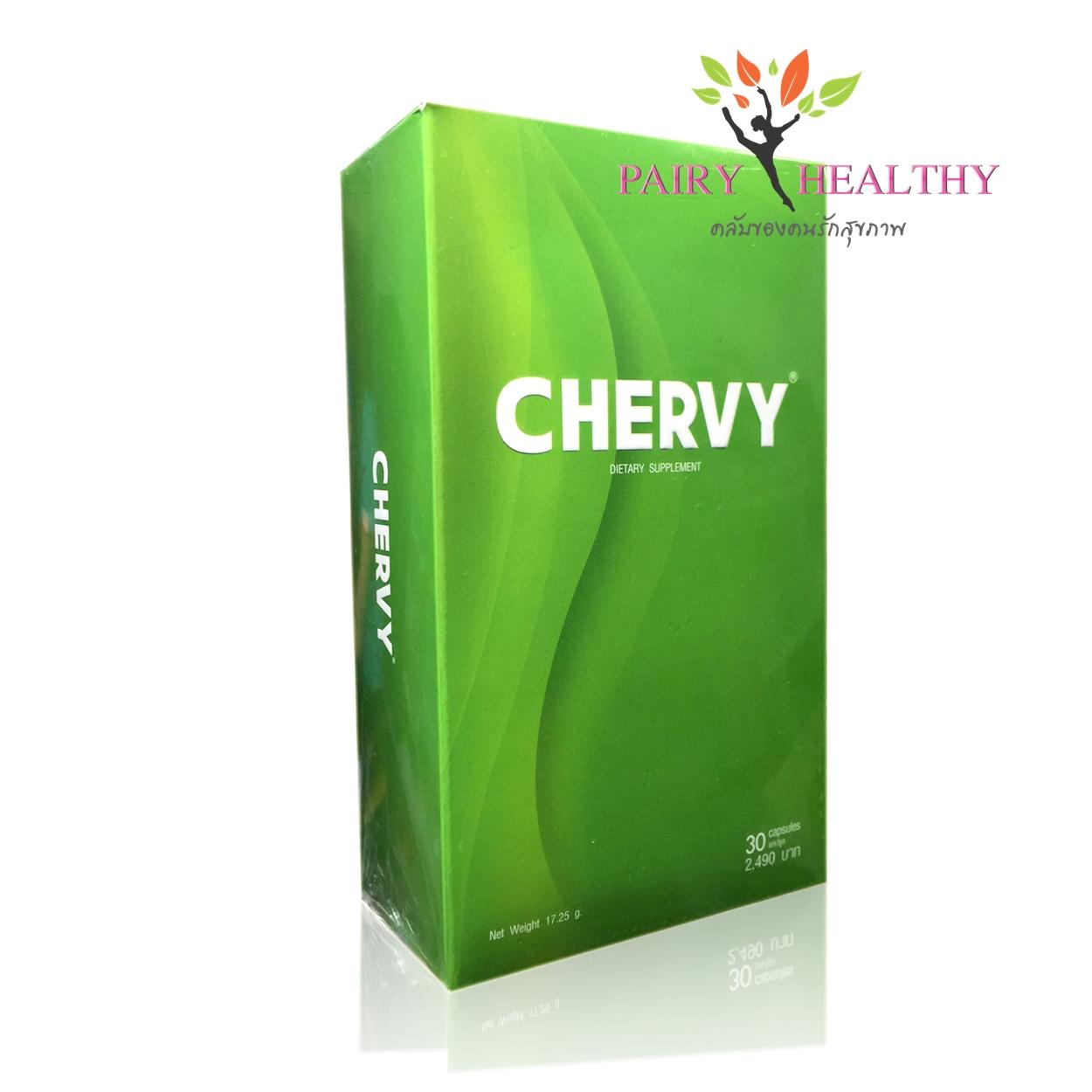 Chervy (เชอวี่) ลดน้ำหนัก ผอม หุ่นดี ปลอดภัย 30 แคปซูล ราคา 1,140 บาท ส่งฟรี EMS