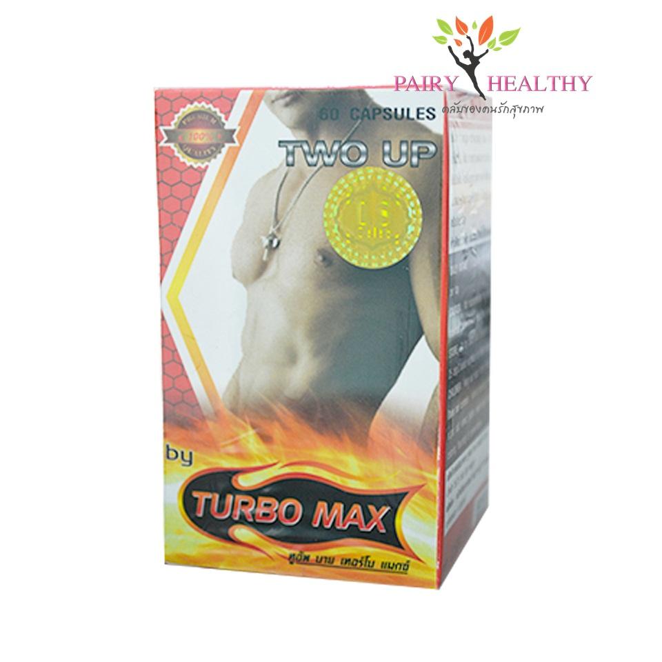 TWO UP by Turbomax ทูอัพ บาย เทอร์โบ แมกซ์ 60 แคปซูล ราคา 1,150 บาท ส่งฟรี