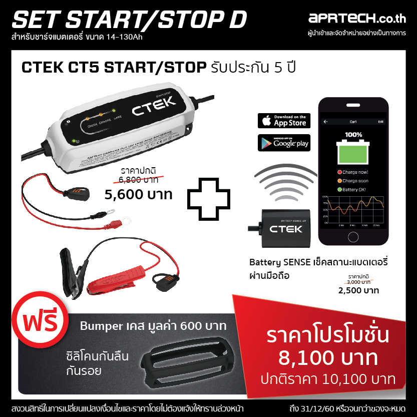 SET : START/STOP D (CT5 START/STOP + Battery SENSE)