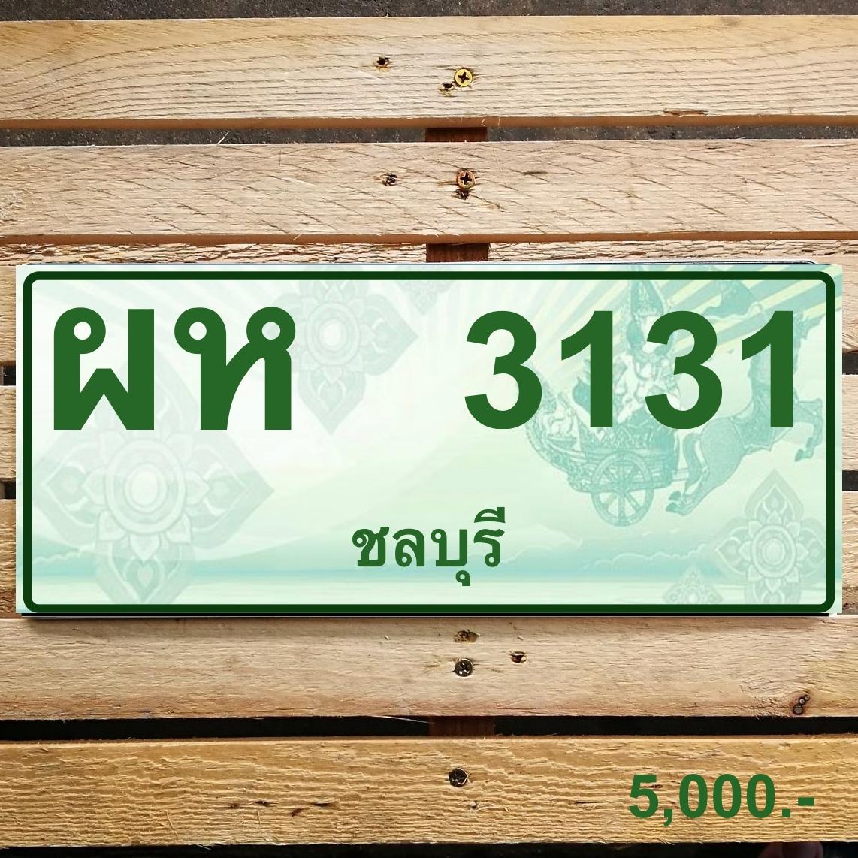ผห 3131 ชลบุรี