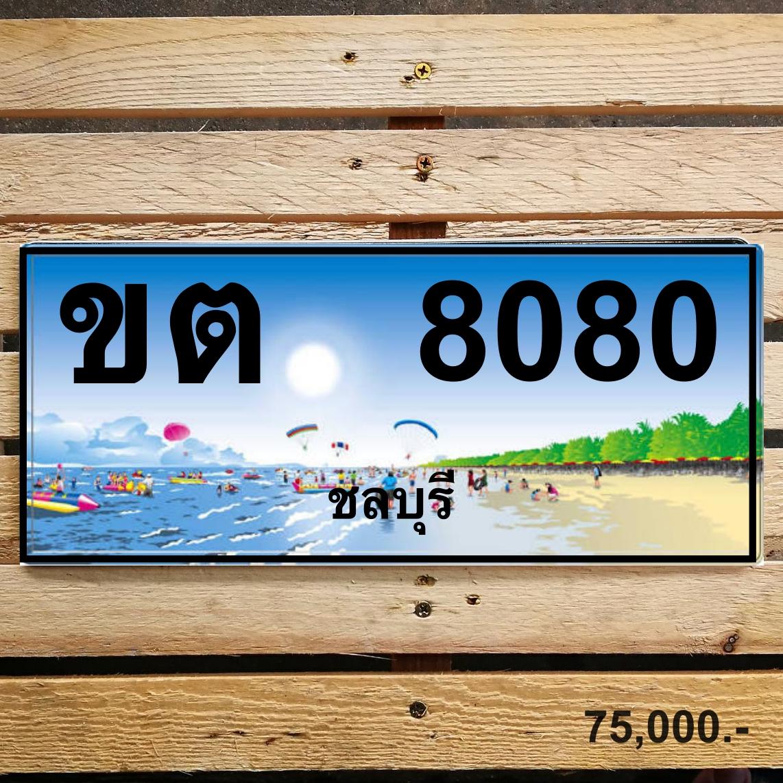 ขต 8080 ชลบุรี