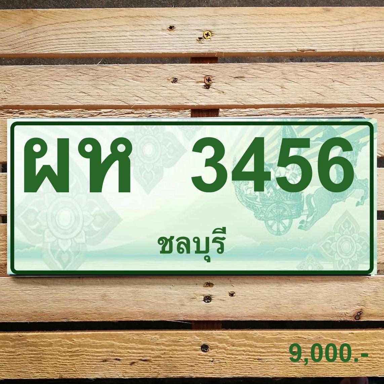 ผห 3456 ชลบุรี