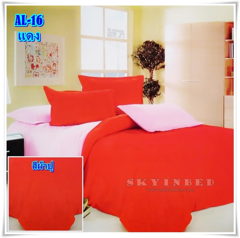 ผ้าปูที่นอนสีพื้น เกรด A สีแดง ขนาด 6 ฟุต 5 ชิ้น