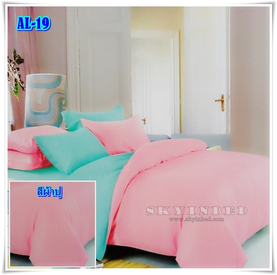 ผ้าปูที่นอนสีพื้น เกรด A สีโอรสอ่อน ขนาด 6 ฟุต 5 ชิ้น