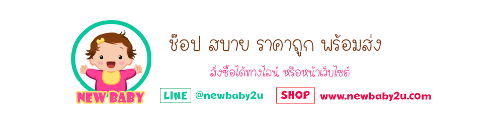NEW BABY | ร้านขายเสื้อผ้าเด็กนำเข้า บอดี้สูท ชุดหมีเด็ก น่ารัก ราคาถูก มีสินค้าพร้อมส่ง