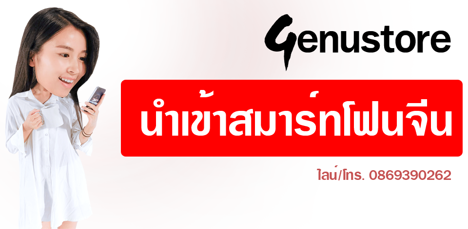 GENUSTORE.COM