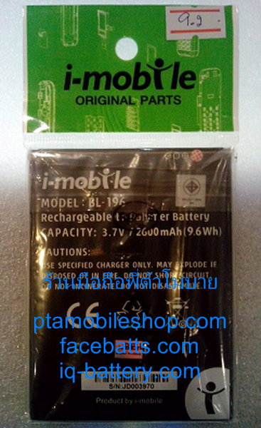 แบตเตอรี่ ไอโมบายIQ9.2 แท้ศูนย์ BL-196 (i-mobile IQ9.2)
