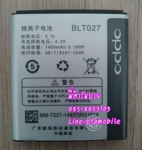 แบตเตอรี่ ออปโป้ Find Guitar R803/ R805/ R8015 (BLT027 / BLT-027)